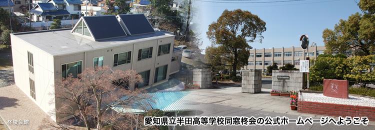 愛知県立半田高等学校柊会の公式ホームページへようこそ