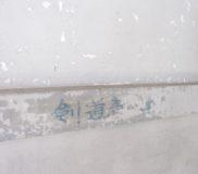 北西の角、腰部の表面塗装を削ったら、「剣道部・・・」の文字発見