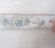 「剣道部へ来れ」の文字が。いつ、誰が書いたのか。半中時代のものか。